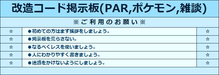 改造コード掲示板(PAR,ポケモン,雑談)